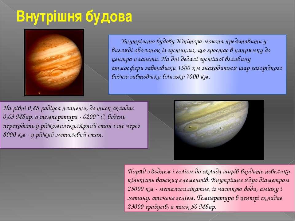 Внутрішня будова Внутрішню будову Юпітера можна представити у вигляді оболоно...