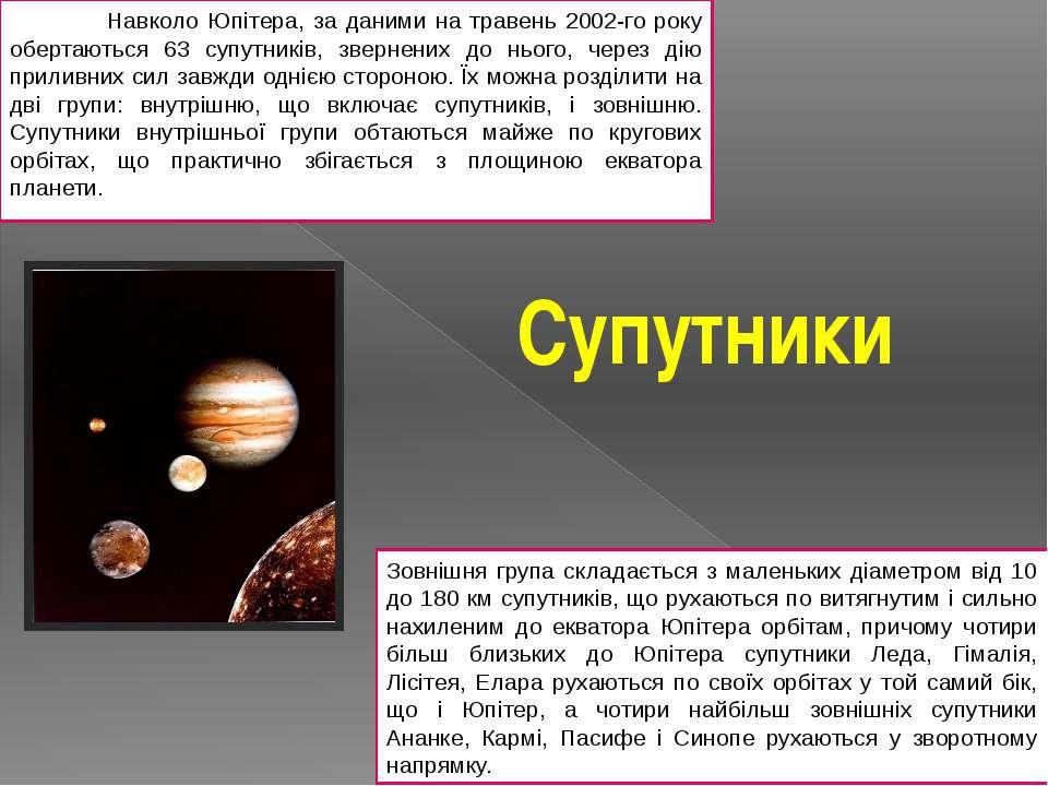 Супутники Навколо Юпітера, за даними на травень 2002-го року обертаються 63 с...