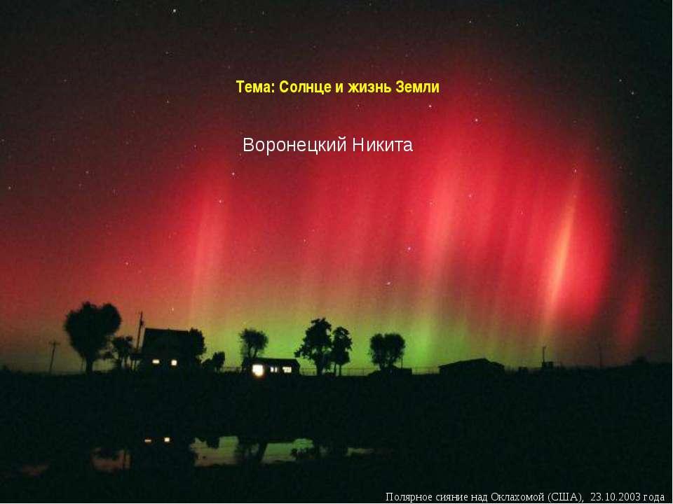 Тема: Сонце і життя Землі Полярне сяйво над Оклахомою (США)