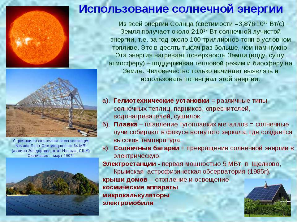 Використання сонячної енергії а). Геліотехнічна установки = різні типи сонячн...