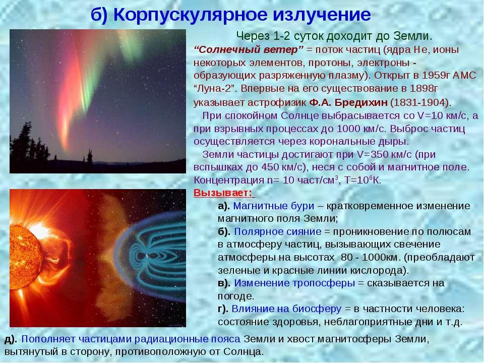 """Корпускулярне випромінювання Через 1-2 доби доходить до Землі. """"Сонячний віте..."""