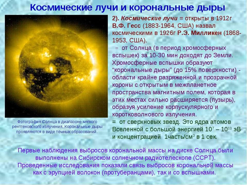 Космічні промені і корональні діри 2). Космічні промені = відкриті в 1912р В....
