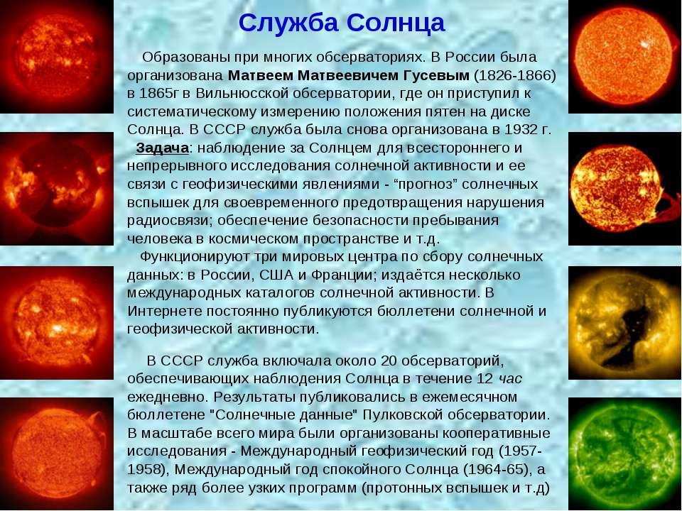 Служба Сонця Утворені при багатьох обсерваторіях. В Росії була організована М...