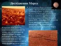 Дослідження Марса Дослідження Марса почалося давно , ще 3,5 тисячі років тому...