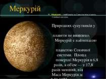 Меркурій— найближча доСонцявеликапланета Сонячної системи. Меркурій Прир...