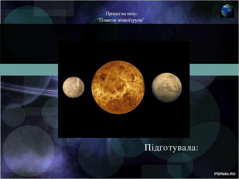 """Підготувала: учениця 11-Б класу Іщенко Інна Проект на тему: """"Планети земної г..."""