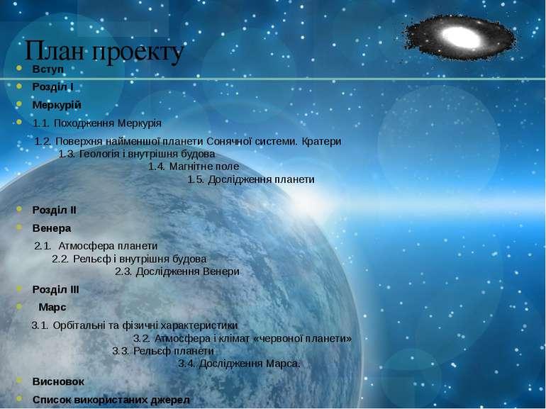 План проекту Вступ Розділ І Меркурій 1.1. Походження Меркурія 1.2. Поверхня н...