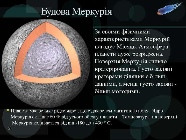 Будова Меркурія Планета має велике рідке ядро , що є джерелом магнітного поля...