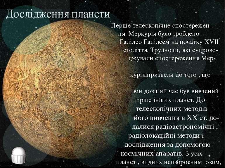 Дослідження планети Перше телескопічне спостережен- ня Меркурія було зроблено...
