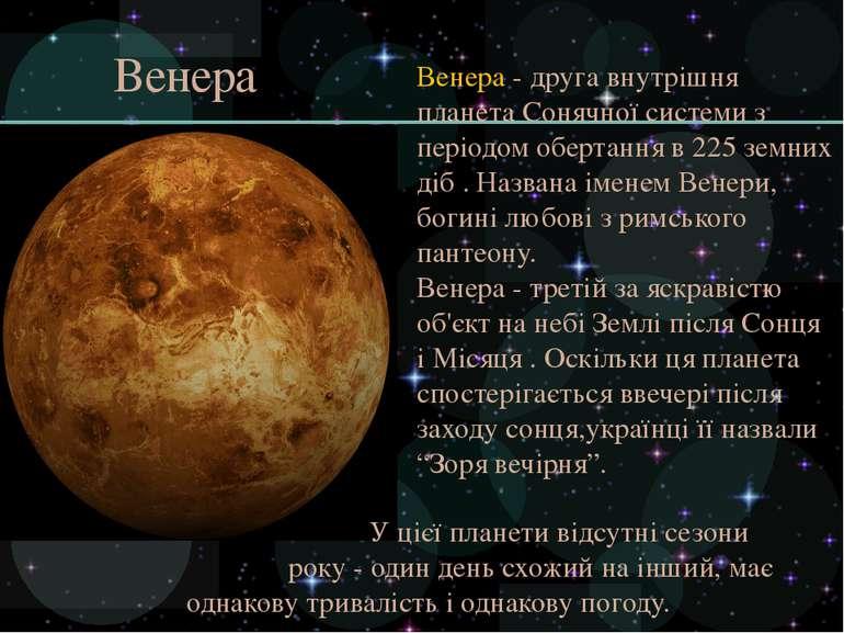 Венера Венера - друга внутрішня планета Сонячної системи з періодом обертання...