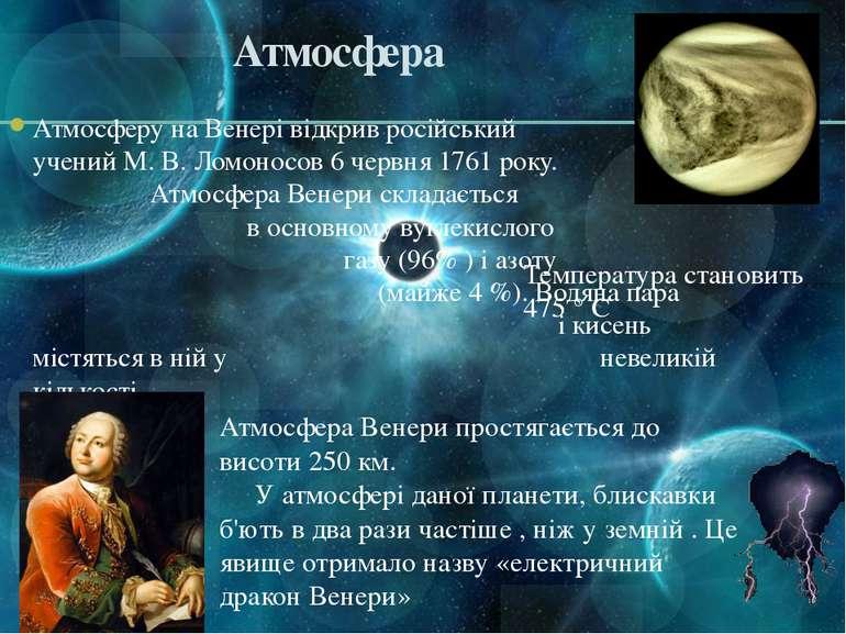 Атмосфера Атмосферу на Венері відкрив російський учений М. В. Ломоносов 6 чер...