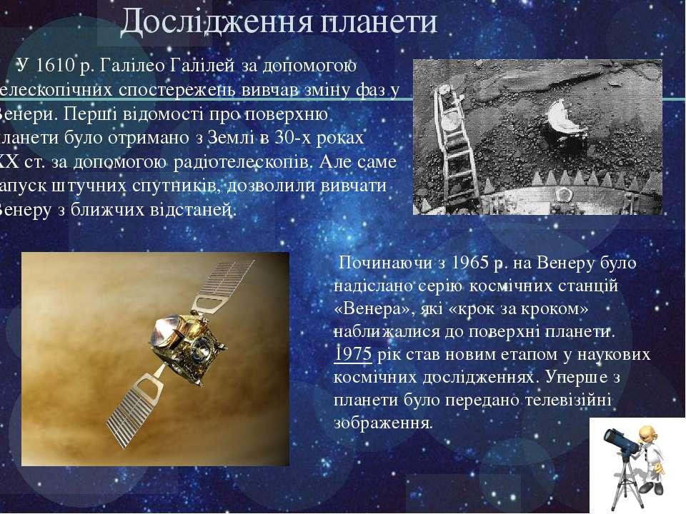 Дослідження планети У 1610р.Галілео Галілей за допомогою телескопічних спос...