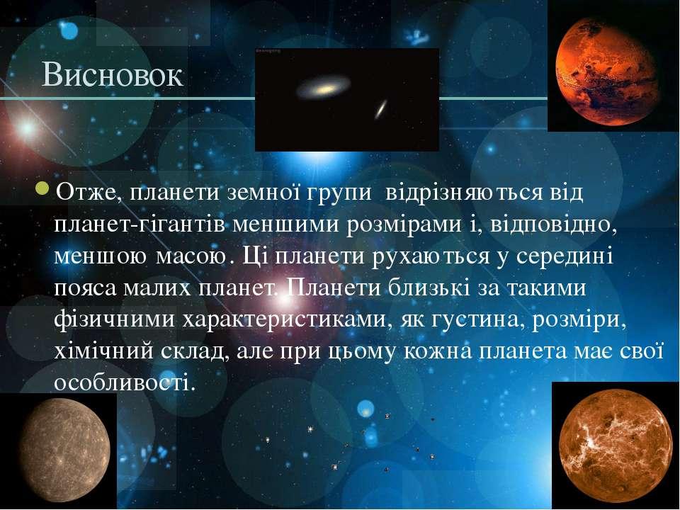 Висновок Отже, планети земної групи відрізняються від планет-гігантів меншими...