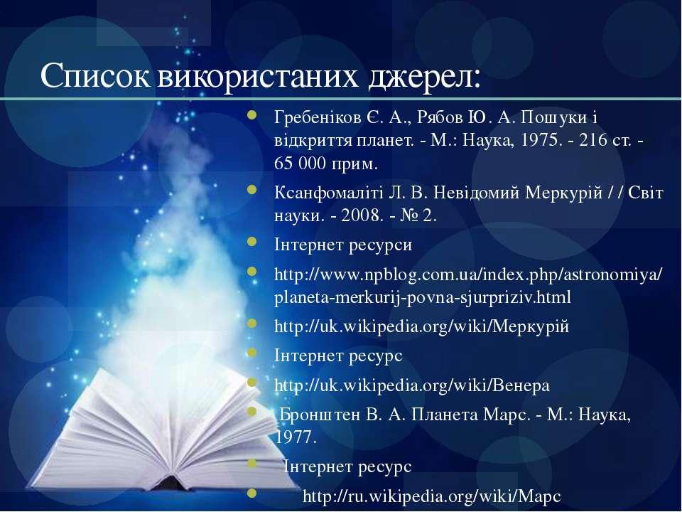 Список використаних джерел: Гребеніков Є. А., Рябов Ю. А. Пошуки і відкриття ...