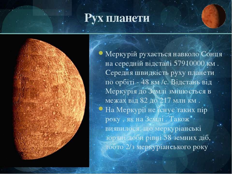 Рух планети Меркурій рухається навколо Сонця на середній відстані 57910000 км...