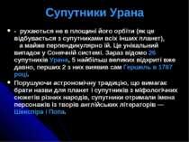 Супутники Урана - рухаються не в площині його орбіти (як це відбувається з су...