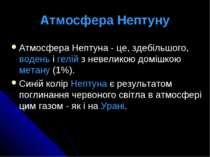 Атмосфера Нептуну Атмосфера Нептуна - це, здебільшого, водень і гелій з невел...