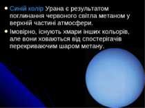 Синій колір Урана є результатом поглинання червоного світла метаном у верхній...