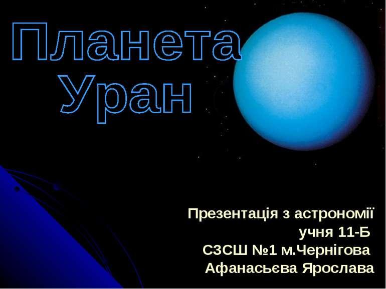Презентація з астрономії учня 11-Б СЗСШ №1 м.Чернігова Афанасьєва Ярослава