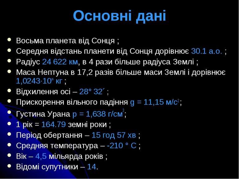 Основні дані Восьма планета від Сонця ; Середня відстань планети від Сонця до...