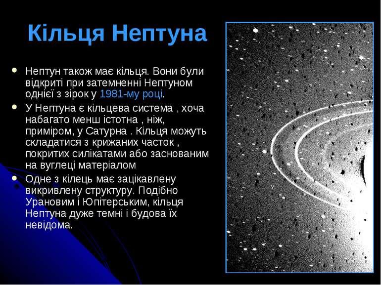 Кільця Нептуна Нептун також має кільця. Вони були відкриті при затемненні Неп...