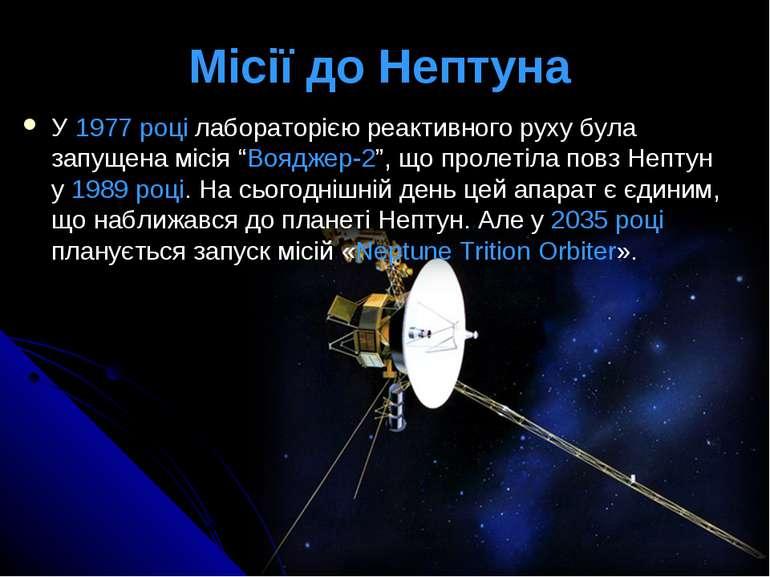 Місії до Нептуна У 1977 році лабораторією реактивного руху була запущена місі...