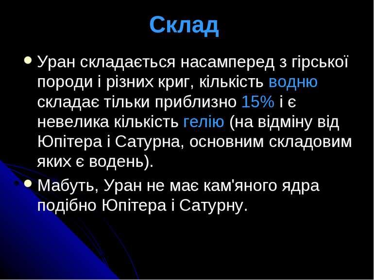 Склад Уран складається насамперед з гірської породи і різних криг, кількість ...