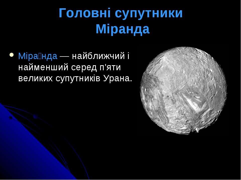 Головні супутники Міранда Міра нда— найближчий і найменший серед п'яти велик...