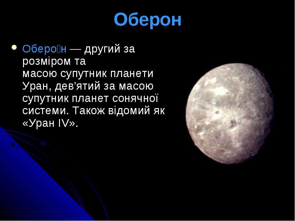 Оберон Оберо н— другий за розміром та масоюсупутникпланети Уран, дев'ятий ...