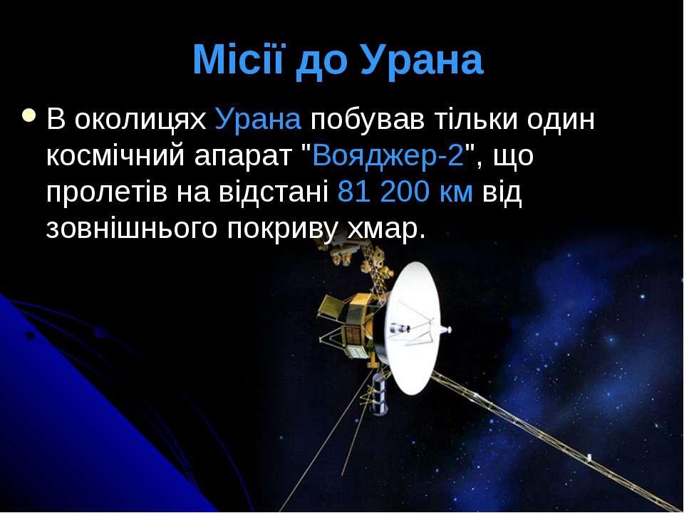 """Місії до Урана В околицях Урана побував тільки один космічний апарат """"Вояджер..."""