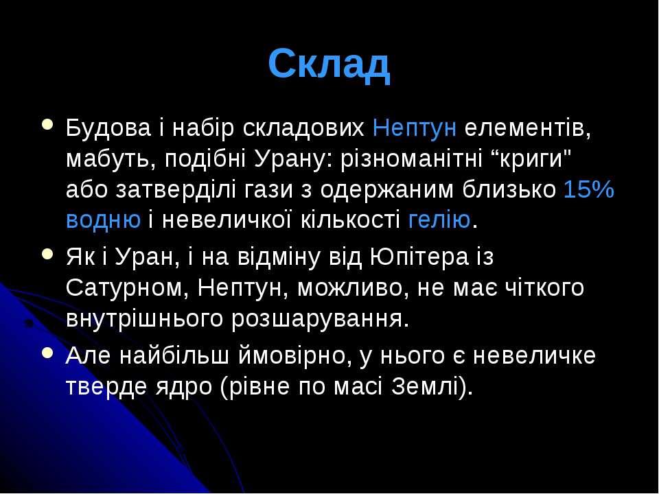 Склад Будова і набір складових Нептун елементів, мабуть, подібні Урану: різно...