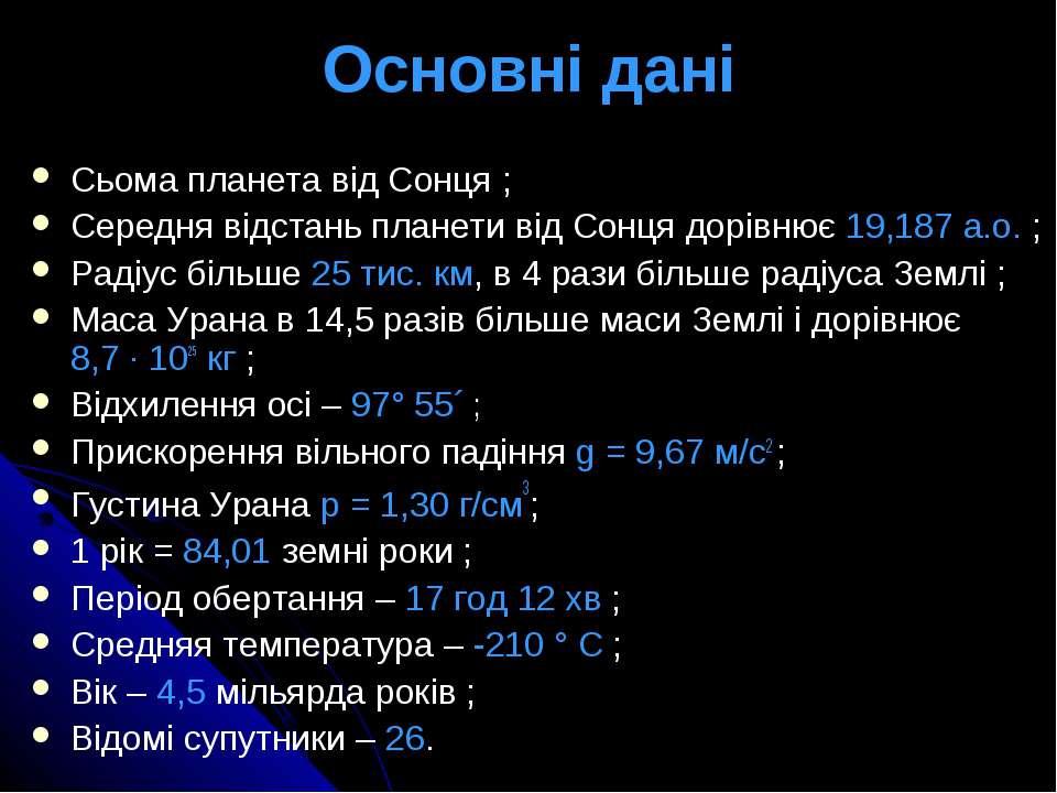 Основні дані Сьома планета від Сонця ; Середня відстань планети від Сонця дор...