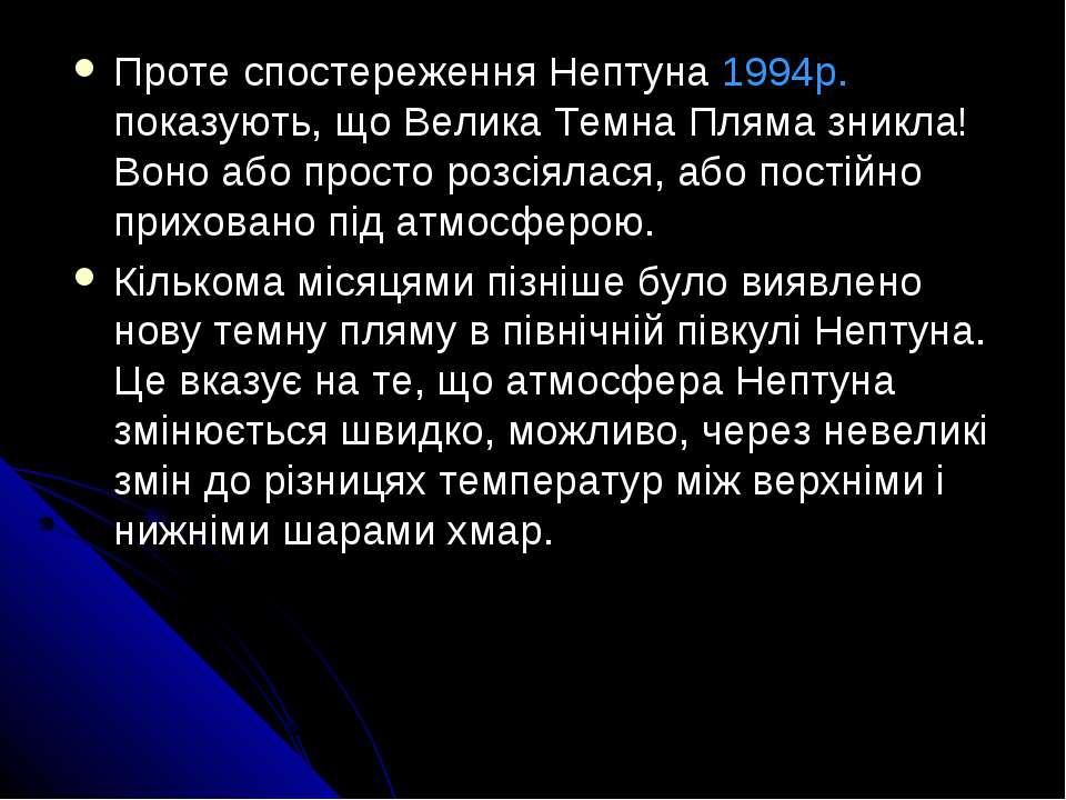 Проте спостереження Нептуна 1994р. показують, що Велика Темна Пляма зникла! В...