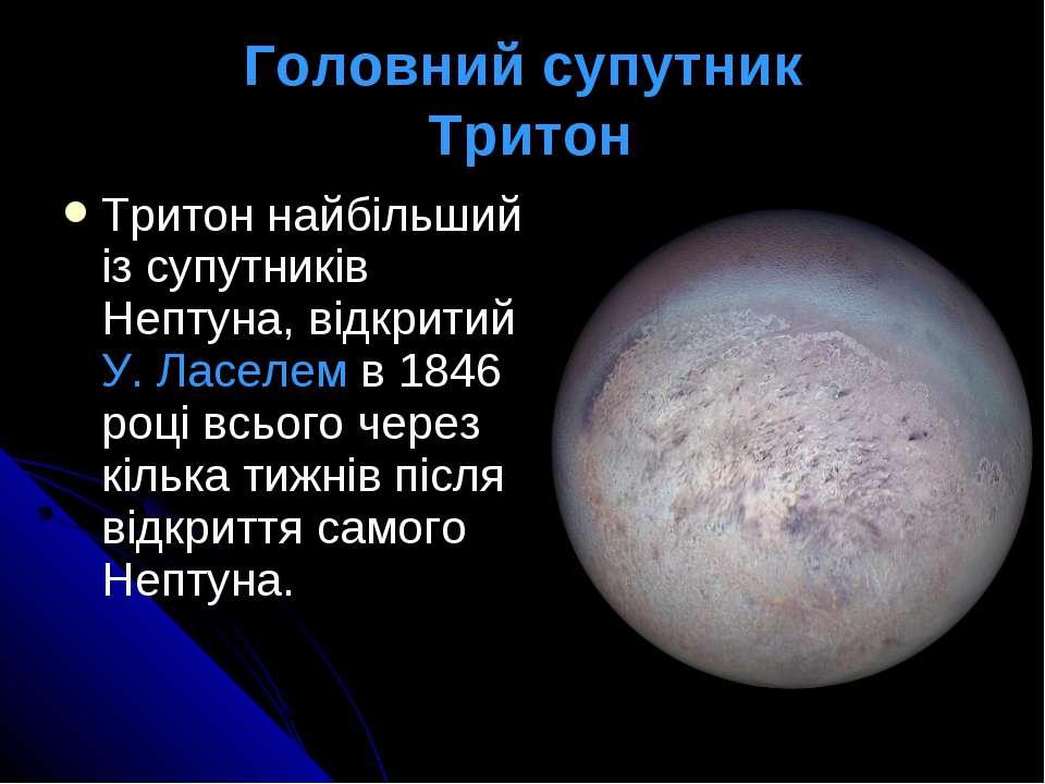 Головний супутник Тритон Тритон найбільший із супутників Нептуна, відкритий У...