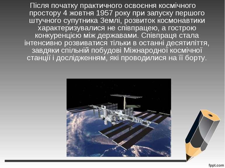 Після початку практичного освоєння космічного простору 4 жовтня 1957 року при...