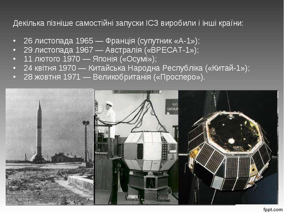 Декілька пізніше самостійні запуски ІСЗ виробили і інші країни: 26 листопада ...