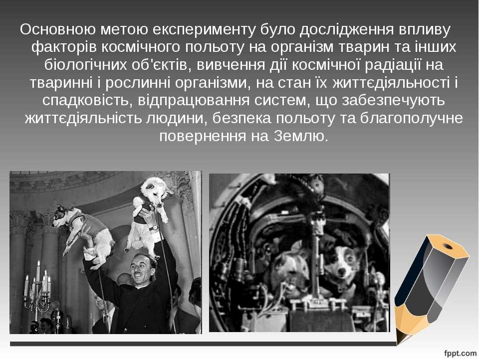 Основною метою експерименту було дослідження впливу факторів космічного польо...