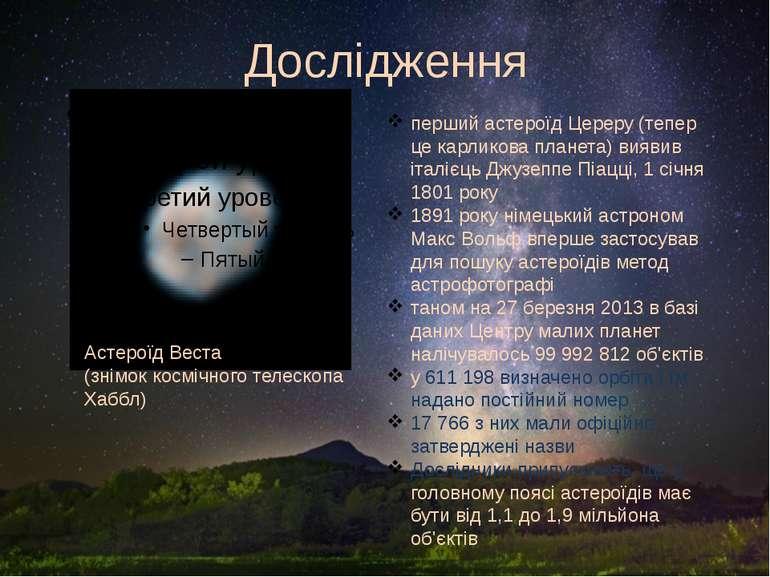 Дослідження Астероїд Веста (знімок космічного телескопа Хаббл) перший астерої...