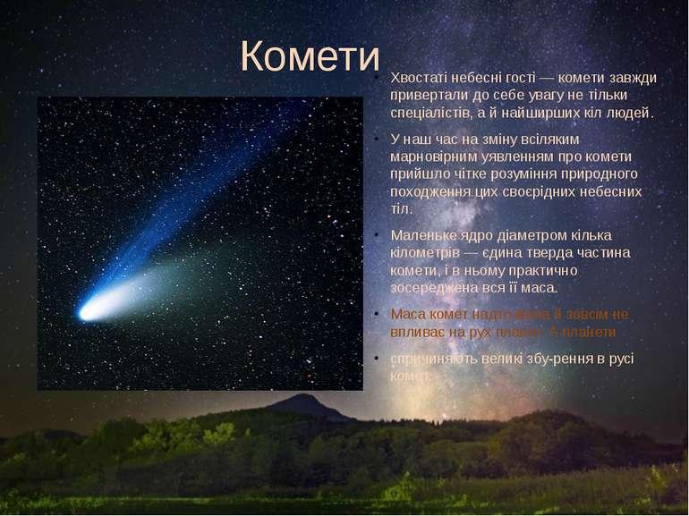 Комети Хвостаті небесні гості — комети завжди привертали до себе увагу не тіл...