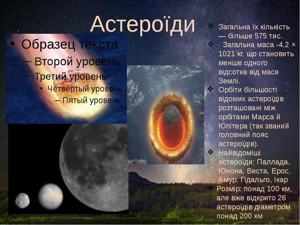 Астероїди Загальна їх кількість — більше 575 тис. Загальна маса -4,2 × 1021 к...