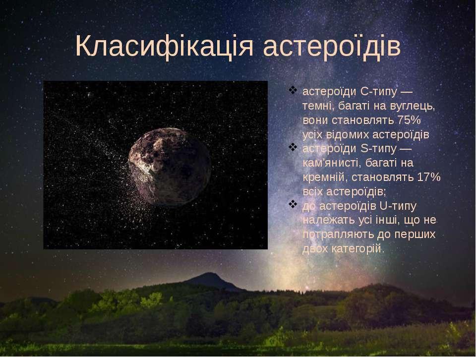 Класифікація астероїдів астероїди C-типу — темні, багаті на вуглець, вони ста...