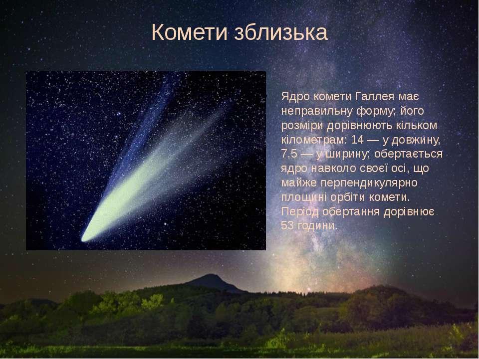 Комети зблизька Ядро комети Галлея має неправильну форму; його розміри дорівн...