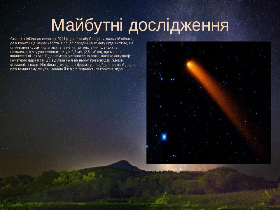 Майбутні дослідження Станція підійде до комети у 2014 р. далеко від Сонця - у...