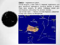 Ове н — зодіакальне сузір'я. Сонце входить у знак Овна 21 березня, відмічаючи...