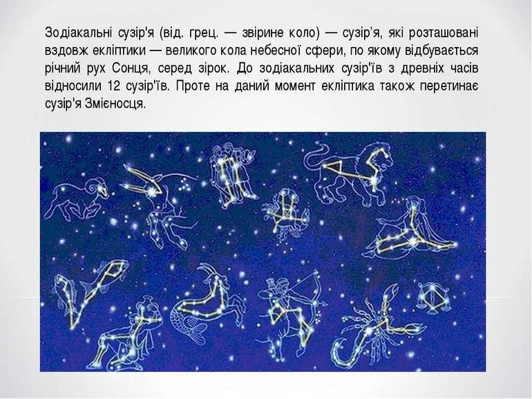 Зодіакальні сузір'я (від. грец. — звірине коло) — сузір'я, які розташовані вз...