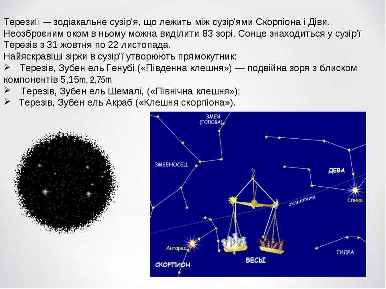 Терези — зодіакальне сузір'я, що лежить між сузір'ями Скорпіона і Діви. Неозб...