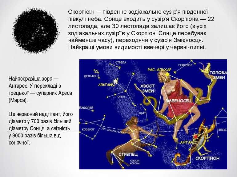 Скорпіо н — південне зодіакальне сузір'я південної півкулі неба. Сонце входит...