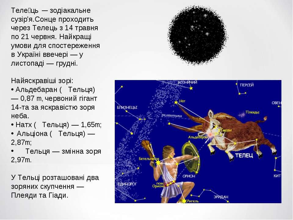 Теле ць — зодіакальне сузір'я.Сонце проходить через Телець з 14 травня по 21 ...