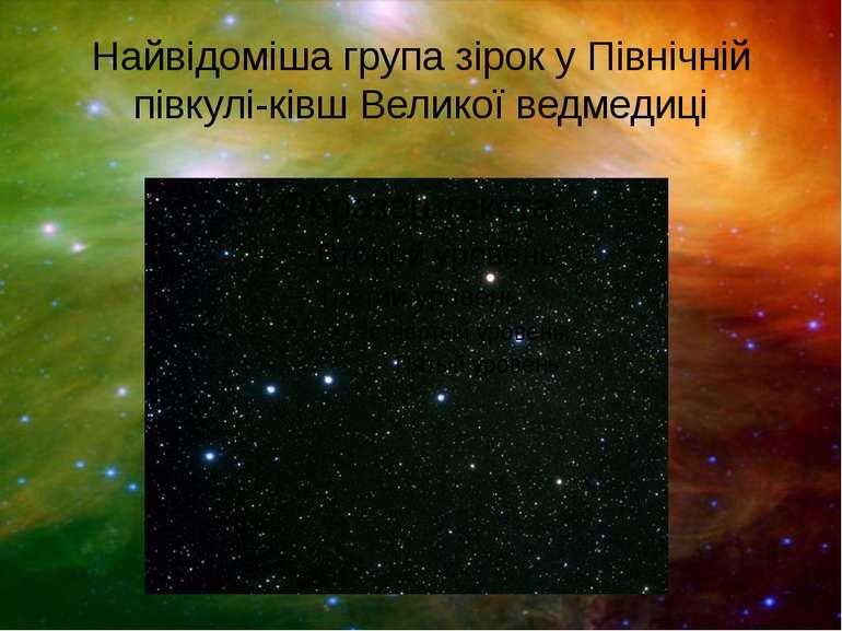 Найвідоміша група зірок у Північній півкулі-ківш Великої ведмедиці