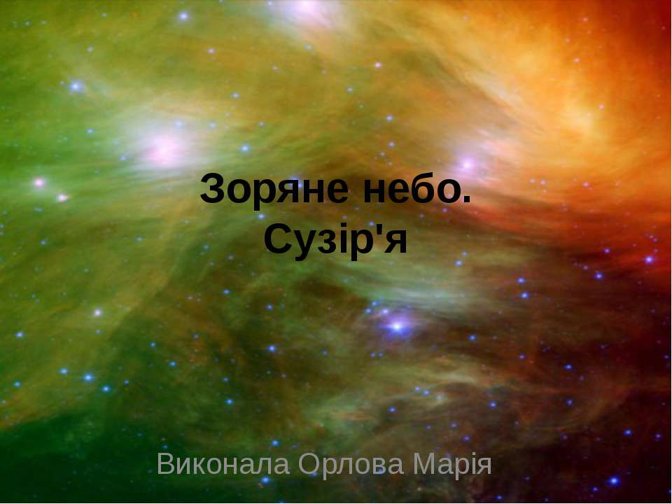 Зоряне небо. Сузір'я Виконала Орлова Марія